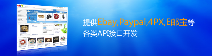 eBay Paypal 物流api接口定制开发