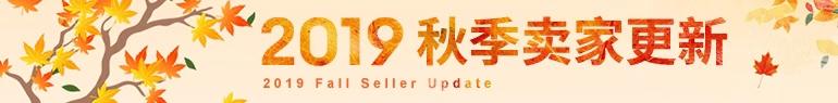 eBay2019年秋季卖家更新