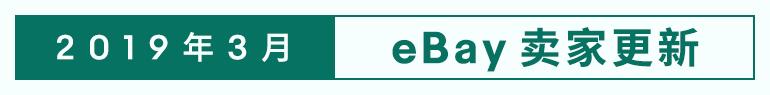 eBay2019年3月卖家更新