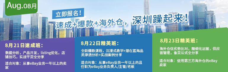 8月深圳bet356娱乐场官网