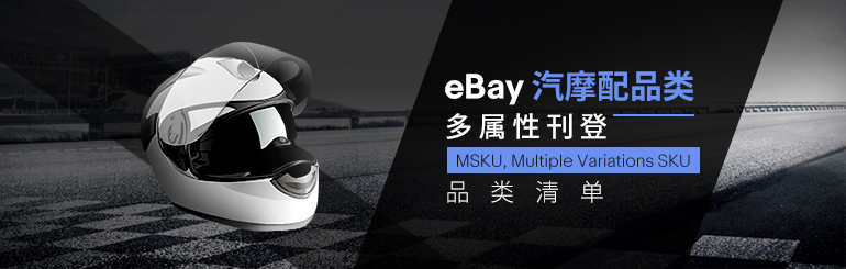 eBay汽摩配品类多属性刊登品类清单