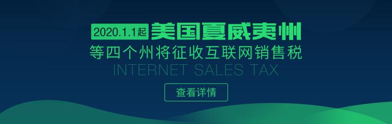 2020.1.1起美国夏威夷州征收互联网销售税