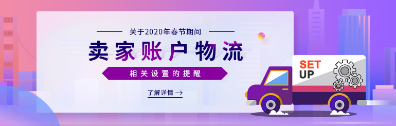 关于2020年春节期间卖家账户物流相关设置的提醒
