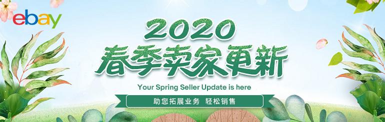 2020春季卖家更新