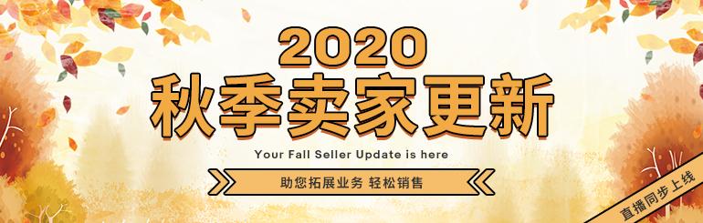 2020秋季卖家更新