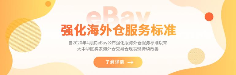 关于强化eBay海外仓服务标准的通知