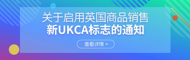 关于启用英国商品销售新UKCA标志的通知
