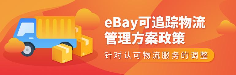 eBay可追踪物流管理方案政策针对认可物流服务的调整
