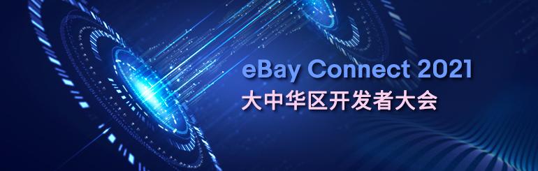 大中华区eBay Connect 2021开发者大会