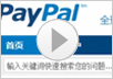 创建PayPal资金账号