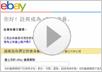 创建eBay交易账号