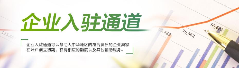 企业入驻通道【企业入驻通道可以帮助大中华地区的符合资质的企业卖家在账户创立初期,获得相应的额度以及其他辅助服务。】