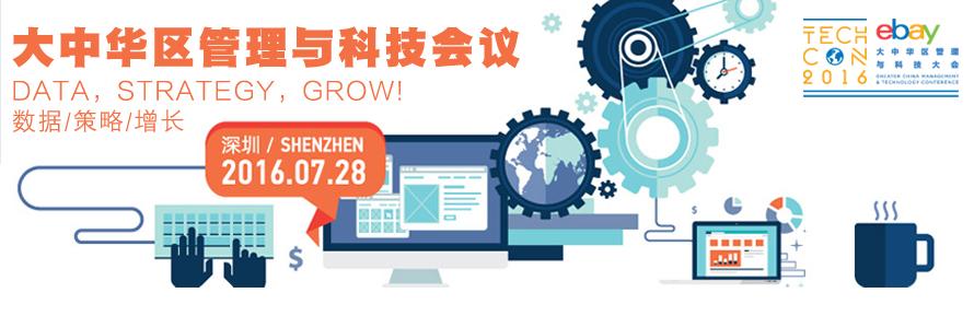 大中华区管理与科技会议
